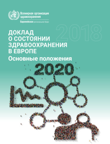 European Health Report 2018 Highlights (Russian)
